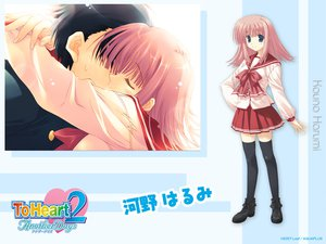 Rating: Safe Score: 7 Tags: aquaplus kouno_harumi leaf male mitsumi_misato to_heart to_heart_2 User: Oyashiro-sama