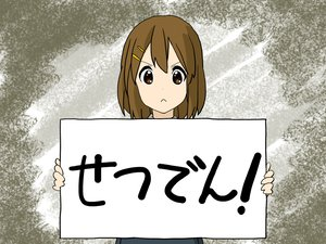 Rating: Safe Score: 15 Tags: hirasawa_yui k-on! User: SciFi