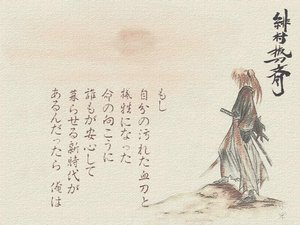 Rating: Safe Score: 6 Tags: all_male himura_kenshin japanese_clothes male rurouni_kenshin sword weapon User: Oyashiro-sama