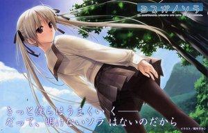 Rating: Safe Score: 46 Tags: hashimoto_takashi kasugano_sora translation_request yosuga_no_sora User: 秀悟