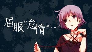 Rating: Safe Score: 31 Tags: blue koyubi purple_eyes purple_hair short_hair vocaloid voiceroid yuzuki_yukari User: MissBMoon