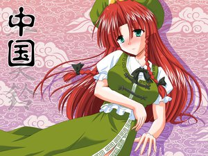 Rating: Safe Score: 20 Tags: chinese_clothes chinese_dress dress green_eyes hong_meiling long_hair red_hair tears touhou User: Oyashiro-sama