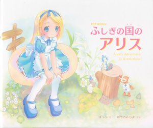 Rating: Questionable Score: 22 Tags: alice_(wonderland) alice_in_wonderland blonde_hair blue_eyes dress pop pop_wonderland User: Koala-Chan