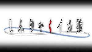 Rating: Safe Score: 24 Tags: higurashi_no_naku_koro_ni ikamusume logo parody shinryaku!_ikamusume vector User: Cremmy