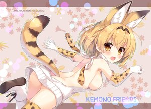 Rating: Questionable Score: 81 Tags: aliasing ameto_yuki animal_ears anthropomorphism ass blonde_hair blush breasts brown_eyes catgirl elbow_gloves fang gloves kemono_friends no_bra nopan serval short_hair tail thighhighs watermark User: RyuZU