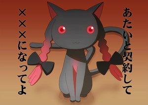 Rating: Safe Score: 20 Tags: animal cat ikmg kaenbyou_rin mahou_shoujo_madoka_magica multiple_tails parody tail touhou User: HawthorneKitty