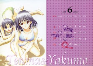 Rating: Safe Score: 12 Tags: calendar school_rumble tsukamoto_tenma tsukamoto_yakumo User: 秀悟