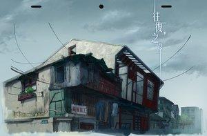 Rating: Safe Score: 34 Tags: building clouds mugon nobody original ruins sky stairs tree User: RyuZU