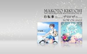 Rating: Safe Score: 12 Tags: idolmaster kikuchi_makoto User: pantu