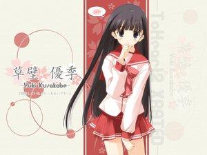 Rating: Safe Score: 7 Tags: aquaplus blush kusakabe_yuki leaf nakamura_takeshi school_uniform to_heart to_heart_2 User: Xtea