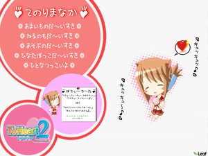 Rating: Safe Score: 4 Tags: aquaplus chibi komaki_manaka leaf to_heart to_heart_2 User: Oyashiro-sama
