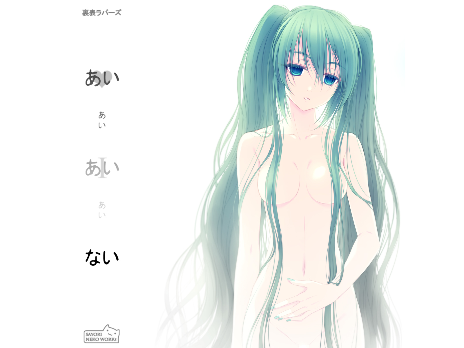 green_eyes green_hair hatsune_miku long_hair nude sayori ura-omote_lovers_(vocaloid) vocaloid white