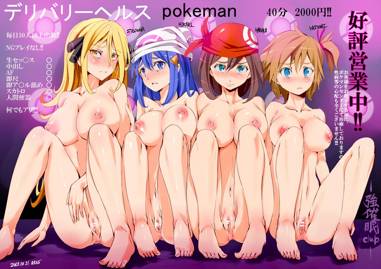 pokemon-lucia-muschi