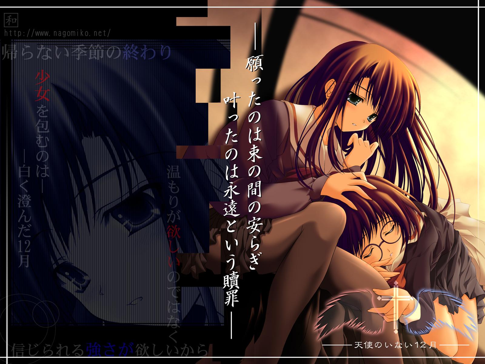 nagomi tenshi_no_inai_12-gatsu