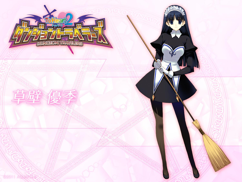 aquaplus kusakabe_yuki leaf maid nakamura_takeshi to_heart to_heart_2 to_heart_2_dungeon_travelers